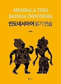 인도네시아어 읽기 연습