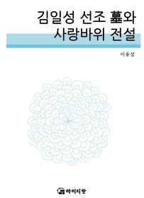 김일성 선조 墓와 사랑바위 전설