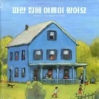 (보림지크)파란 집에 여름이 왔어요
