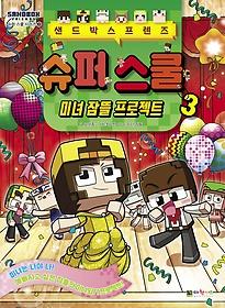 도티&잠뜰 샌드박스프렌즈 슈퍼 스쿨 3