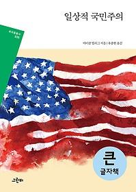일상적 국민주의 (큰글자책)