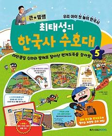 큰별쌤 최태성의 한국사 수호대 5