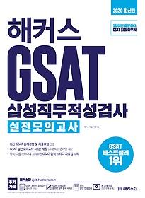 2020 해커스 GSAT 삼성직무적성검사 실전모의고사
