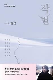 작별 : 제12회 김유정문학상 수상작품집