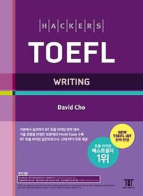 해커스 토플 라이팅 Hackers TOEFL Writing