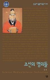 조선의 명의들 (대활자본)