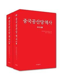 중국공산당역사 제1권 (상)(하) 세트