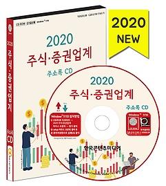 2020 주식 증권업계 주소록 CD
