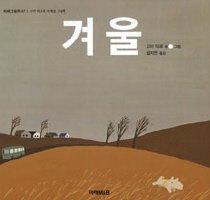 겨울 - 고미 타로의 사계절 그림책