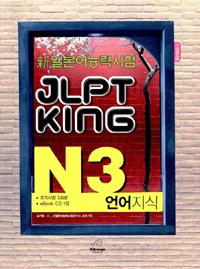 JLPT KING N3 - 언어지식
