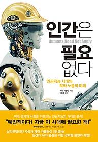 인간은 필요 없다 :인공지능 시대의 부와 노동의 미래