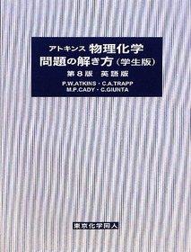 アトキンス 物理化學問題の解き方(學生版) 英語版