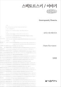 스펙토르스키 / 이야기 (큰글씨책)