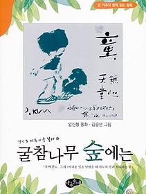 굴참나무 숲에는 : 임신행 장편동화