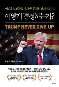어떻게 결정하는가? : 어려운 도전들을 이겨 낸, 문제적 남자 트럼프