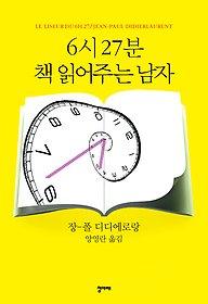 6시 27분 책 읽어주는 남자