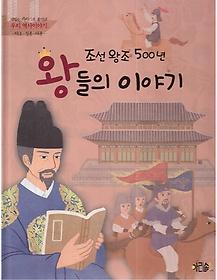 "<font title=""조선왕조 500년 왕들의 이야기 1 - 태조, 정종, 태종 "">조선왕조 500년 왕들의 이야기 1 - 태조, ...</font>"