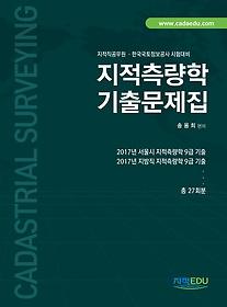 2018 지적측량학 기출문제집
