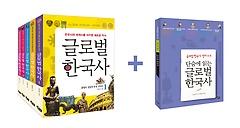 글로벌 한국사 세트