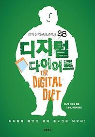 디지털 다이어트