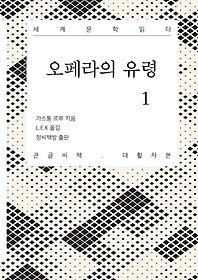 오페라의 유령 1 (큰글씨책)