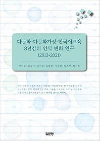 """<font title=""""2013 - 2021 다문화 / 다문화가정 / 한국어교육 8년간의 인식 변화 연구"""">2013 - 2021 다문화 / 다문화가정 / 한국어...</font>"""