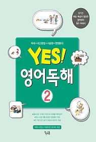 Yes! 영어독해 2