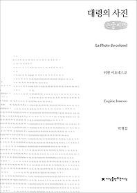 대령의 사진 (큰글씨책)