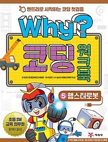(Why?) 코딩 워크북. 5, 햄스터로봇 : 엔트리로 시작하는 코딩 첫걸음