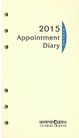 Appointment Diary (2015)