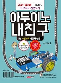 "<font title=""아두이노 내친구 - 2편 라인트랙 자동차 만들기"">아두이노 내친구 - 2편 라인트랙 자동차 만...</font>"