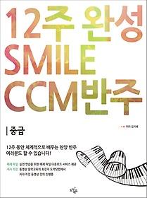 12주 완성 CCM반주 스마일 CCM반주 - 중급
