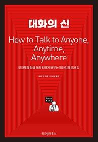 대화의 신 :토크계의 전설 래리 킹에게 배우는 말하기의 모든 것
