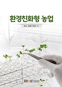 환경친화형 농업