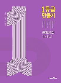 1등급 만들기 통합사회 1000제 (2021)