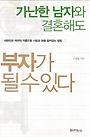 가난한 남자와 결혼해도 부자가 될 수 있다 - 대한민국 여자의 이름으로 사랑과 돈을 움켜지는 방법