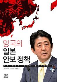 망국의 일본 안보 정책