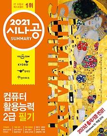 """<font title=""""2021 시나공 SUMMARY 컴퓨터활용능력 2급 필기"""">2021 시나공 SUMMARY 컴퓨터활용능력 2급 ...</font>"""