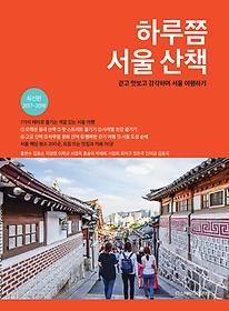 하루쯤 서울 산책