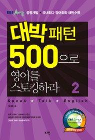대박패턴500으로 영어를 스토킹하라 2