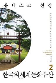 유네스코 선정 한국의 세계문화유산 2