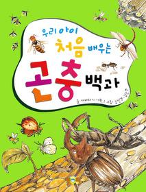우리 아이 처음 배우는 곤충 백과