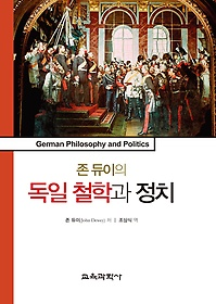 존 듀이의 독일 철학과 정치