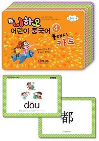 신 니하오 어린이 중국어 플래시카드 4