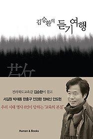 김승환의 듣기 여행