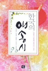 한국의 애송시