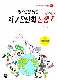 청소년을 위한 지구 온난화 논쟁