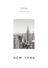 시리얼 시티가이드 뉴욕 NEW YORK