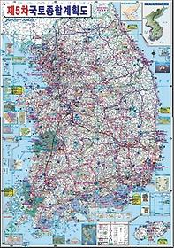 제5차 국토종합계획수정계획도 (코팅)