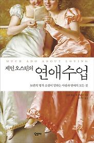(제인 오스틴의) 연애수업 : 31편의 명작 소설이 말하는 사랑과 연애의 모든 것